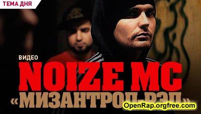 """Noize MC """"���������-���"""""""