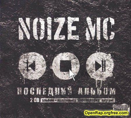 ������ ����� �������: Noize MC - ��������� ������